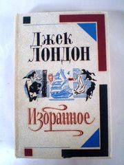 Джек Лондон. Избранное. Сборник.