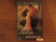 Женский роман: Конни Мейсон «Любовь викинга»