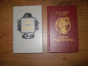 Генри Хаггард приключенческий роман (в 2-х томах)