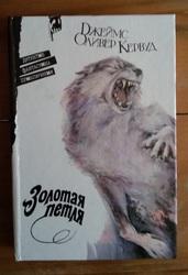 Книга Д.О. Кервуд Золотая петля